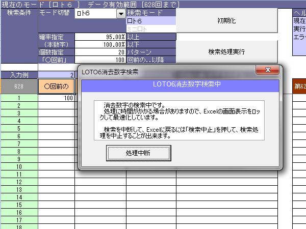 ロトセブン 速報